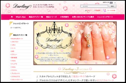 darling_img