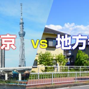 東京VS地方都市