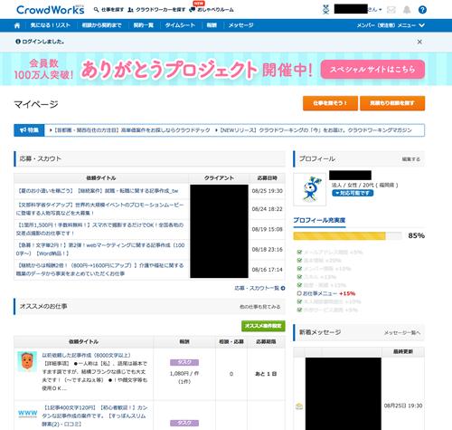 マイページ【クラウドワークス】