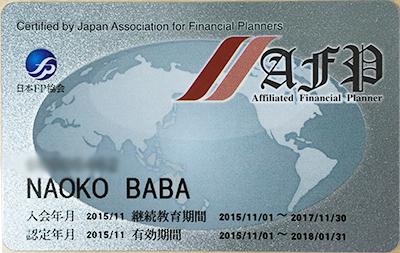 afp_card