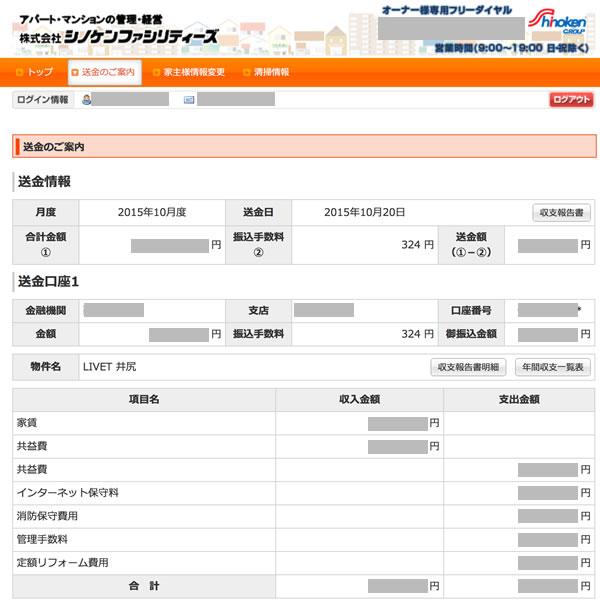 オーナー管理画面(収支)