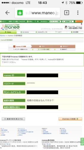 maneo ID登録_確認