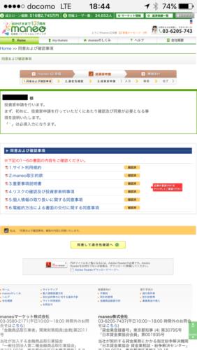 maneo ID登録_申請
