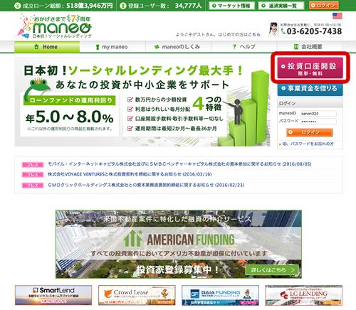 ソーシャルレンディング  maneo(マネオ)  あなたの投資が中小企業をサポート!!