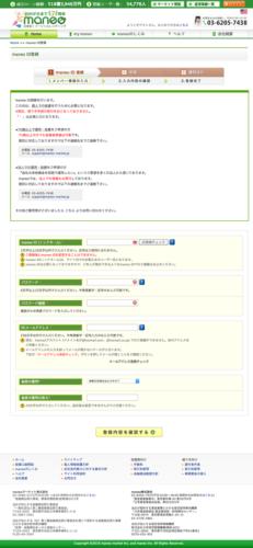 maneo ID登録|maneo(マネオ)|ソーシャルレンディング